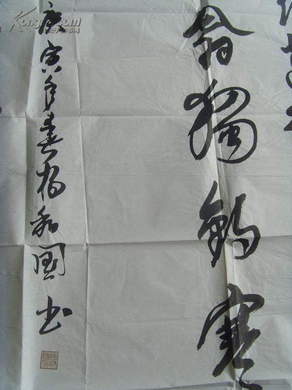 《江雪》(中国书画名家研究会副会长,国家书画院副院长,国家级书法家图片
