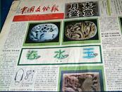 中国文物报1999年8月31日第八期【总第八期】