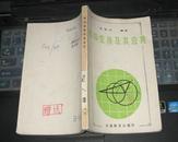 相似变换及其应用(1984年1版1印3千册,85品)