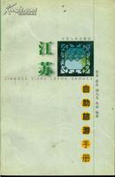 江苏自助旅游手册