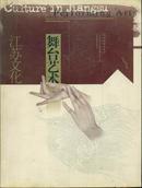 江苏文化舞台艺术