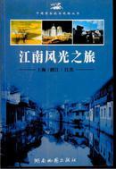中国黄金旅游线路丛书・江南风光之旅――上海 浙江 江苏
