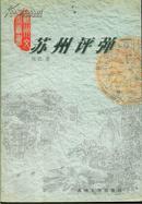 苏州文化丛书・苏州评弹