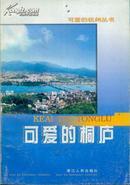 可爱的杭州丛书・可爱的桐庐