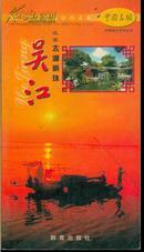 中国图志系列丛书・江苏 太湖明珠――吴江