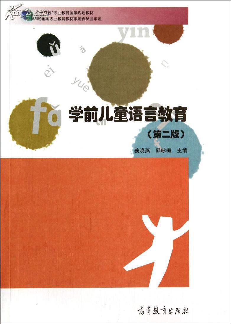 【图】学前儿童语言教育-(第二版)