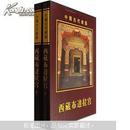 中国古代建筑:西藏布达拉宫(套装上下册)