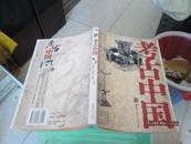 考古中国1   中国青年出版社   小16开  34-1号