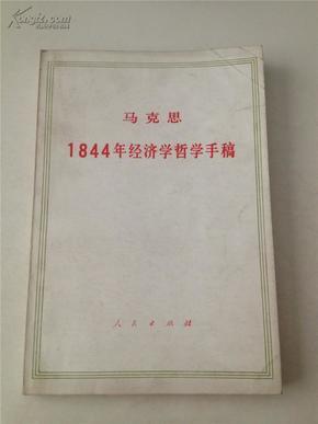 1844年经济学哲学手稿主题_1844年经济学哲学手稿