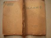 杨氏太极拳(五.六十年代油印本)64页400图