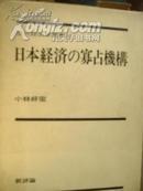 日本经济の寡占机构 日文原版