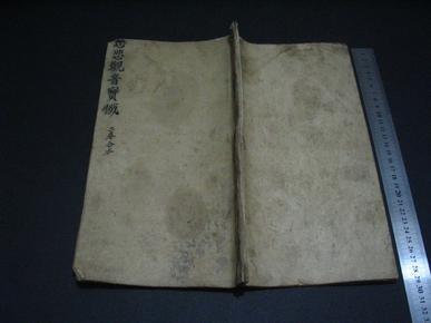 慈悲观音宝笺,上下两卷齐,手抄本,毛笔字漂亮,佛家经典,大开本,二十二筒子页,四十四面,毛笔字漂亮。