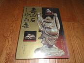 寿山石珍品集