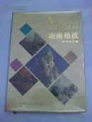 湖南植被(大16开精装本)仅印1700册 后有大量图片资料
