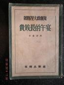 29)52年一版一印《贵族长的午餐》---印量2000册