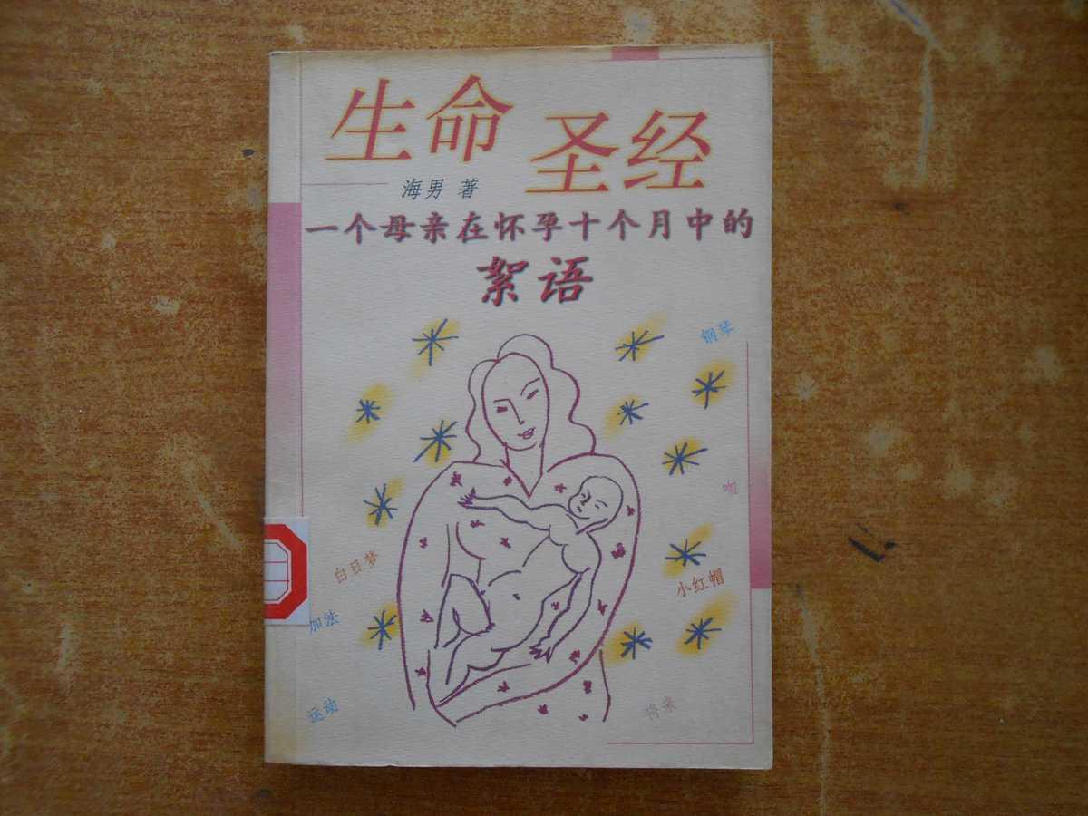 生命圣经--一个母亲在怀孕十个月中的絮语