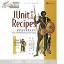 JUnit Recipes中文版:程序员实用测试技巧