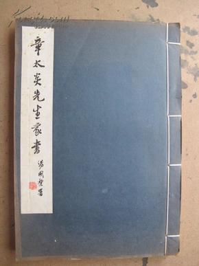 章太炎先生家书.