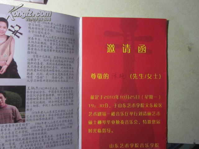 【图】柳琴音乐会邀请函