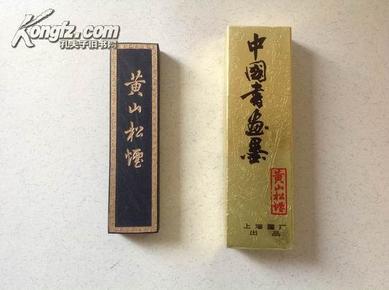 上海墨厂 80年代老墨 黄山松烟