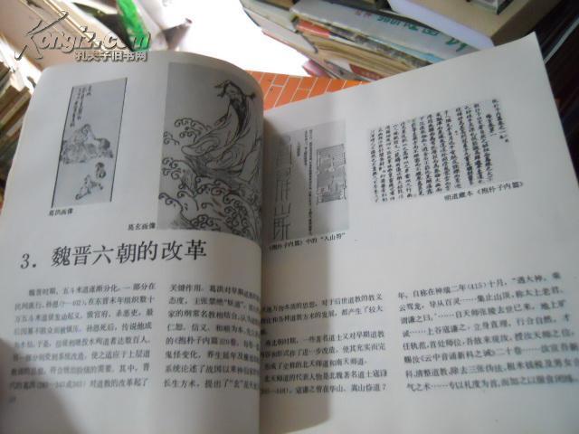 中国道教(中华文明图库)图片