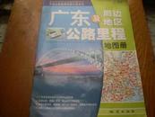 广东及其周边地区公路里程地图册