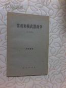 常识和核武器战争(稀见书籍,商务1961年初版,私藏品好)