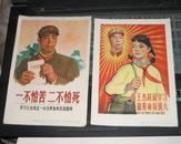 4张王杰的宣传画(32开大小13*18.5CM)