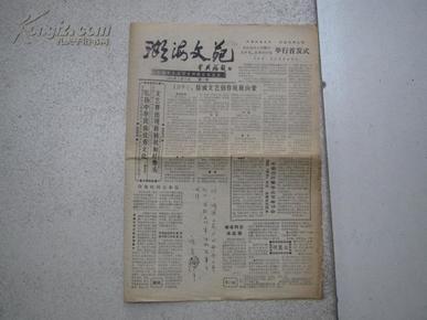 1991年2月10日  《湖海文艺》第二期 4版