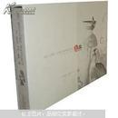 市井:SHI JING-THE POPULACE(横16开精装本,铜版带函套)