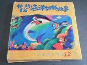 神秘的海洋动物故事:幼儿故事精选12篇.