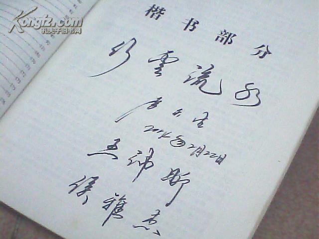 李天生硬笔书法口诀(李天生签名本,2页有铅笔写字)图片