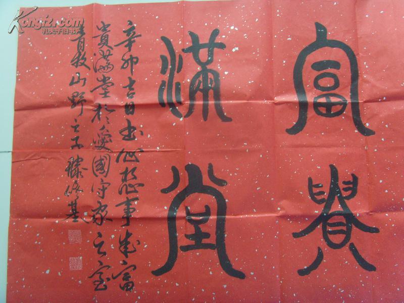 富贵满堂(中国书画黄页图片