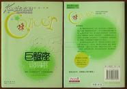 巨蟹座说明书-最潮星座说明书11