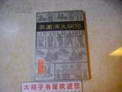 《三国演义》研究
