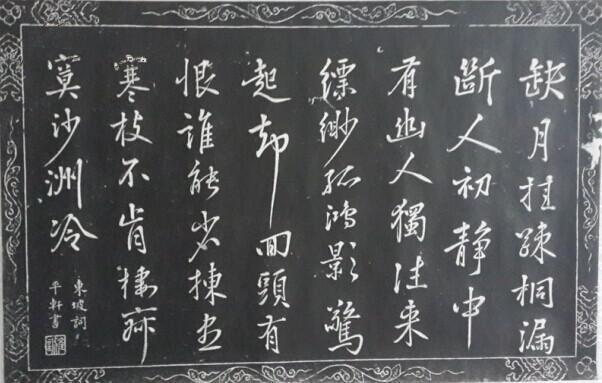 东坡词 《卜算子 缺月挂疏桐》_平轩_孔夫子旧书网