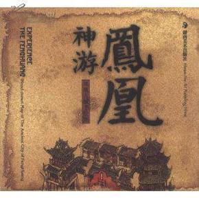 神游凤凰:凤凰古城手绘图