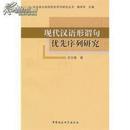 现代汉语形谓句优先序列研究