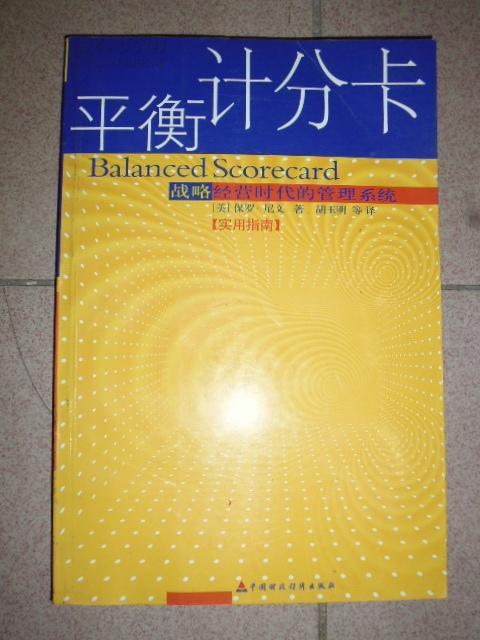 可以介绍如何在企业组织中实施平衡计分卡的人士之一