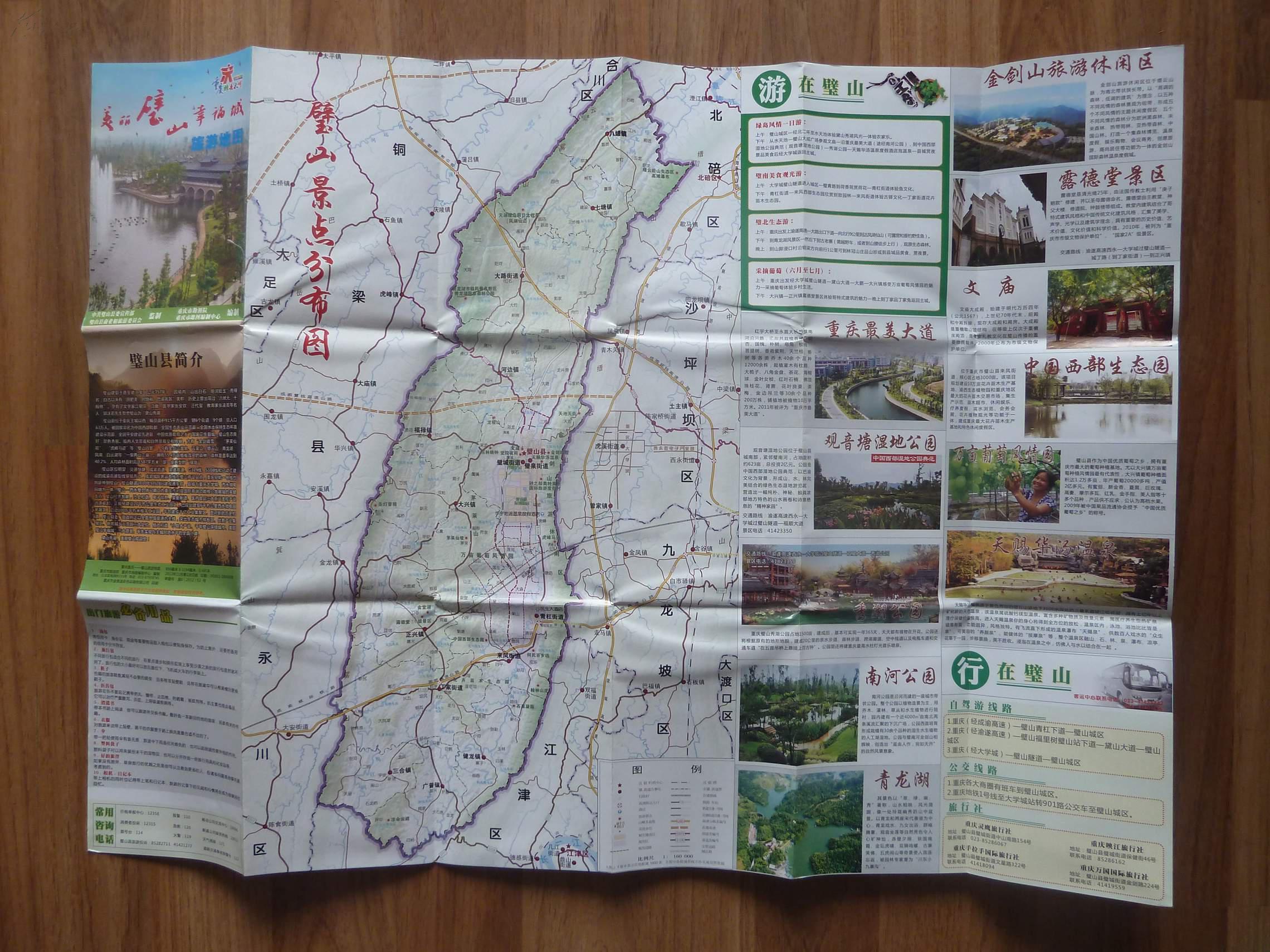 【图】璧山县旅游地图