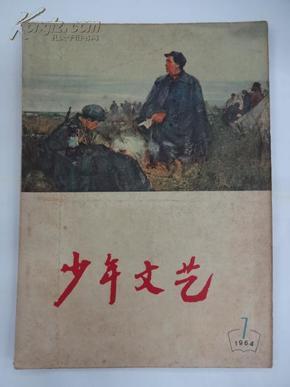少年文艺  [月刋]    1964年  7月号          少年儿童出版社