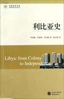 利比亚史  有现货(世界历史文库) 本书试图在可涉及的空间内,对利比亚的经济史、社会史、文化史、外交史与政治史有一个全面、综合的解读。