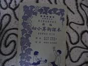 新编初小算术课本(第三册)