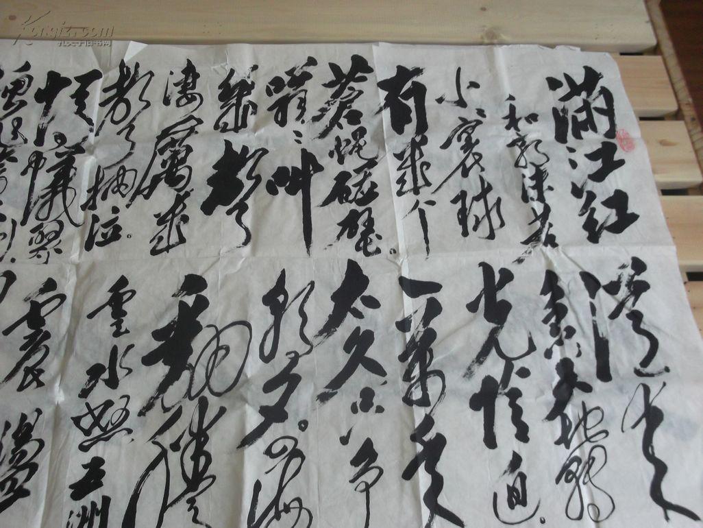 徐金元书法(保真 包退)
