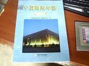 宁夏财政年鉴2013