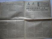 解放军报专刊 民兵 1966年6月15日 第159号