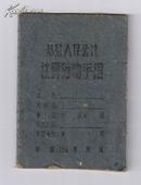 60年代基层人民公社社员劳动手折;地方国营潮安第一印刷厂供应(土纸)