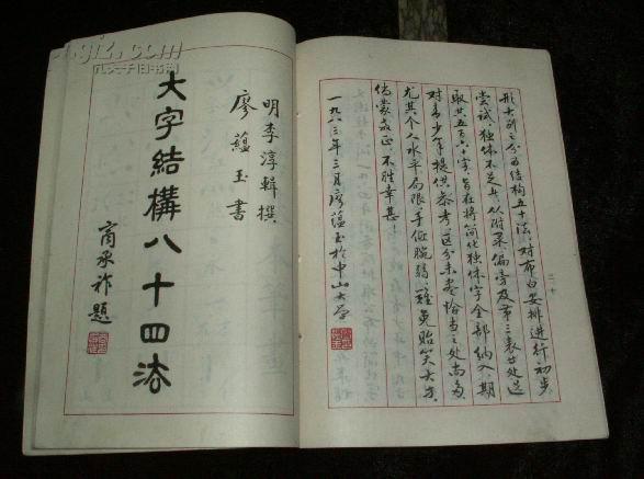 简化汉字结构五十法(附:大字结构八十四法)