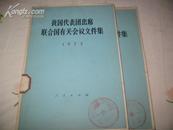 我国代表团出席联合国有关会议文件集  (1973)   一版一印