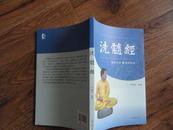 正版书  严蔚冰整理国术古本《洗髓经》 18开 10品 图版多
